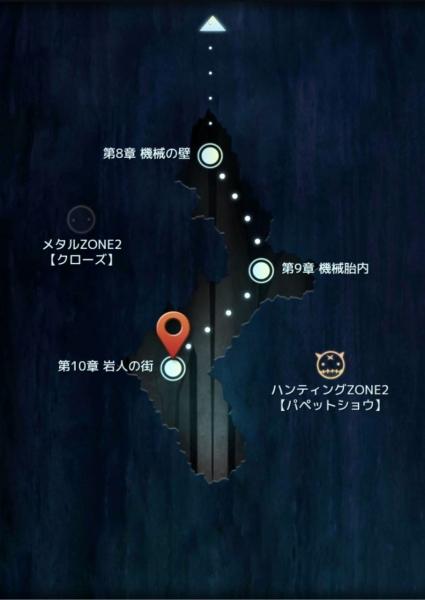 ハンティングZONE2 解放