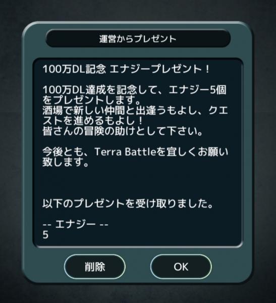 100万DL記念エナジー