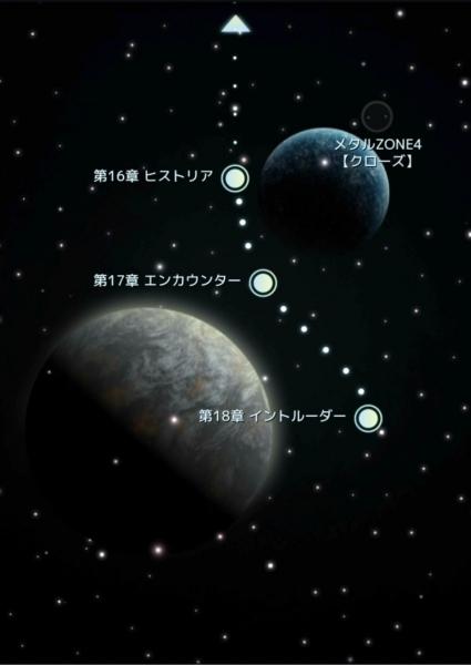 メタルZONE 4 解放