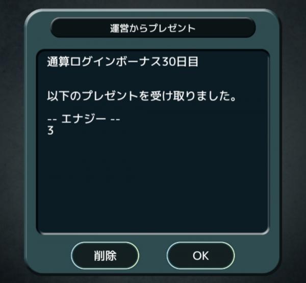 【テラバトル】 通算ログインボーナス 30日目