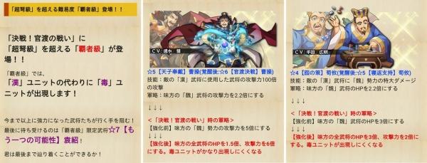 「決戦!官渡の戦い」覇者級