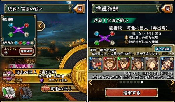 決戦!官渡の戦い 覇者級 河北の巨人 (毒出現)