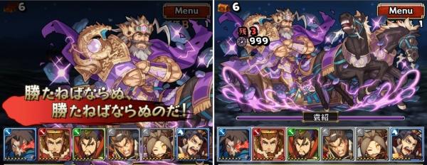 決戦!官渡の戦い 覇者級 8戦目