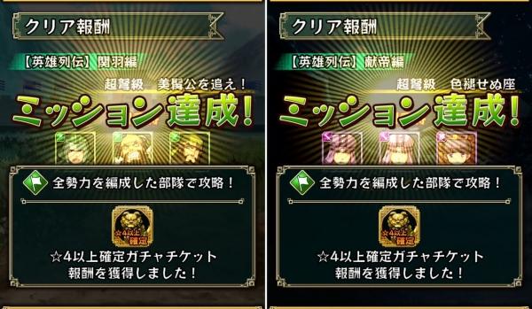 ミッション報酬 「☆4以上確定ガチャチケット」