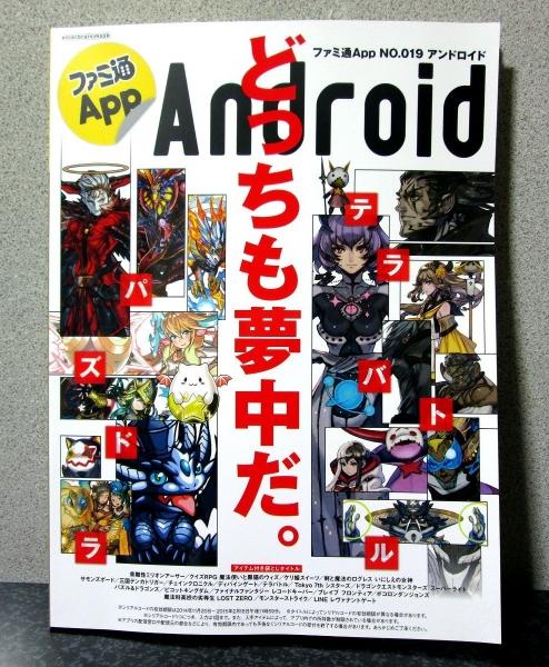 ファミ通 App Android No.019
