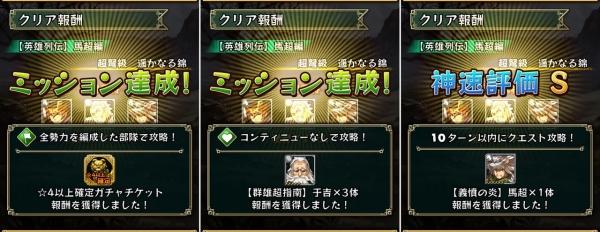 【英雄列伝】馬超編 超弩級 遥かなる錦 ミッションクリア