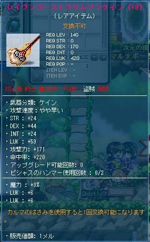 Maple120926_021300.jpg