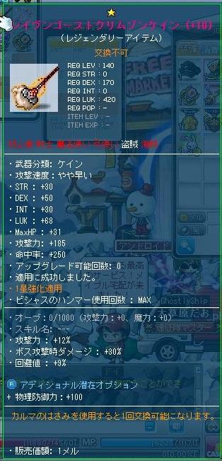 Maple121021_041259.jpg