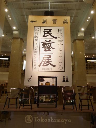 日本橋高島屋1階