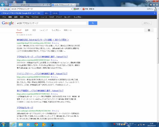 検索結果2-1108