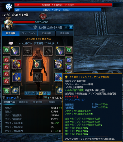 TERA_ScreenShot_20121104_012053.png