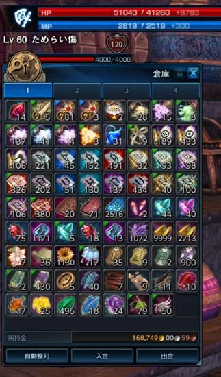 TERA_ScreenShot_20121207_095846.jpg