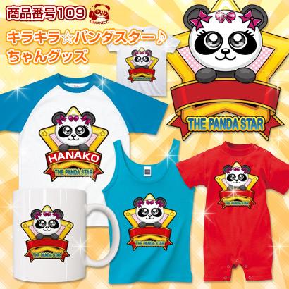 パンダTシャツ キラキラ☆パンダスター♪