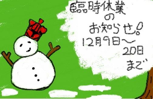 12月臨時休業のお知らせ_M