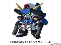 【設定画】 ガンダムAGE-3 フォートレス