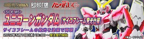 ROBOT魂 ユニコーンガンダム(サイコフレーム発光仕様)b