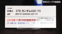C3×HOBBY2012 1210
