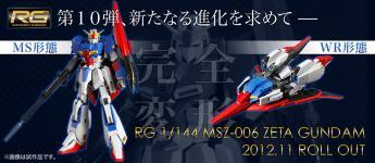 RG MSZ-006 ゼータガンダムの初期テストショット