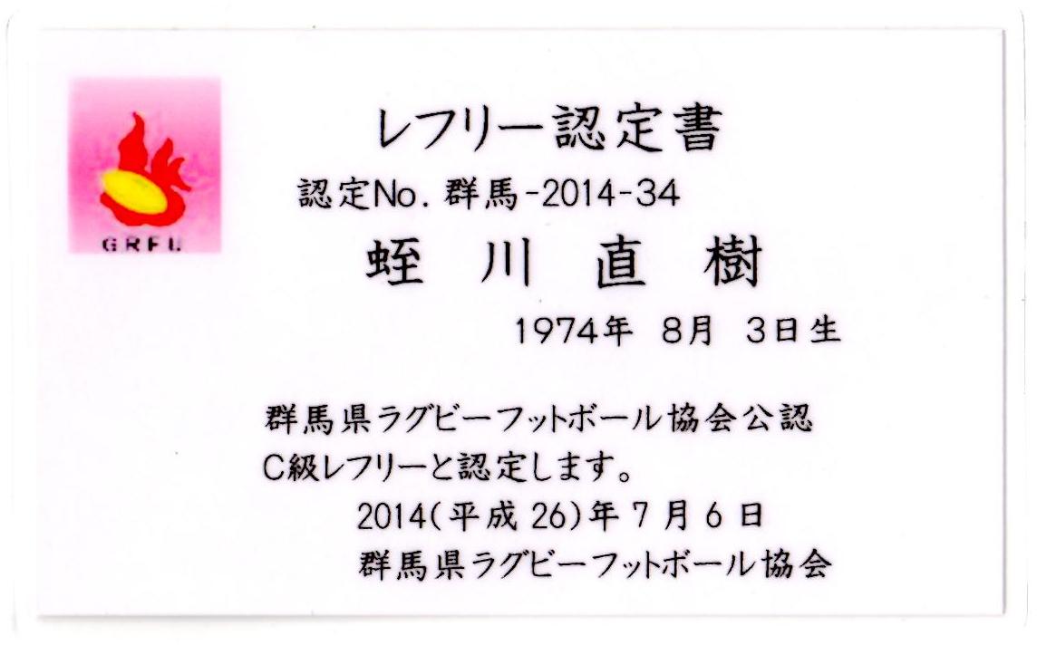 referee-c-2014-34.jpg