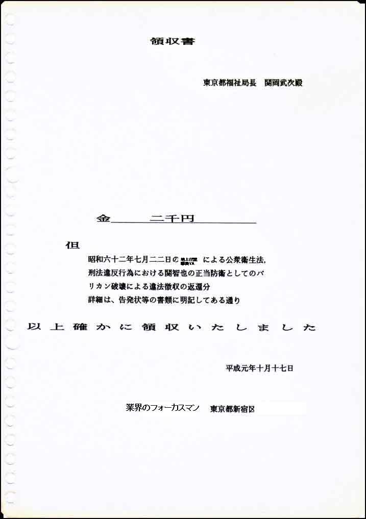 領収書¦関岡宛 コピー