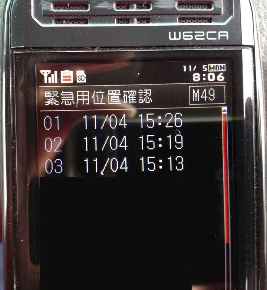 GPS情報発信履歴