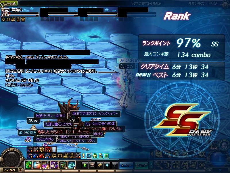 ScreenShot2013_0110_181606136.jpg