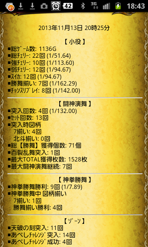 SC20140107-184349.png
