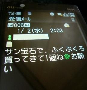 2013福袋01