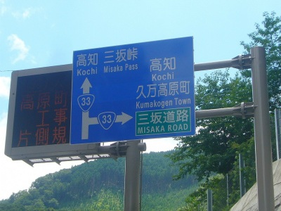 三坂道路27