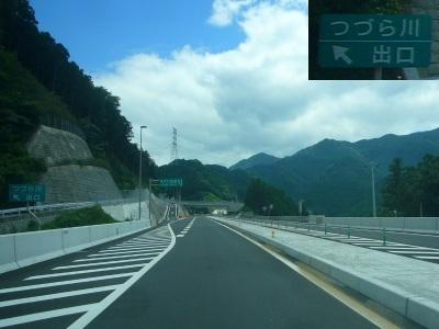 三坂道路48