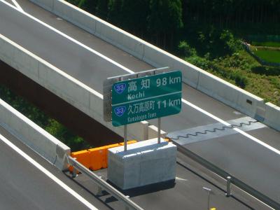 三坂道路64