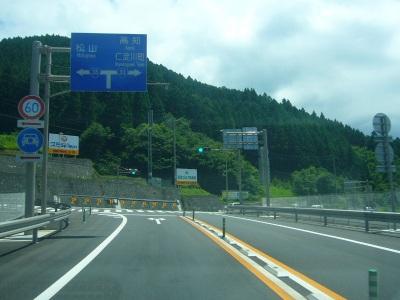 三坂道路69