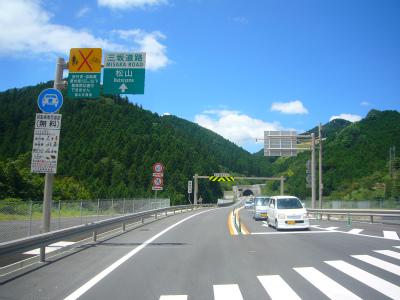 三坂道路73