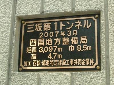 三坂道路78