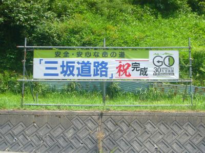 三坂道路79
