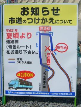 三坂道路82