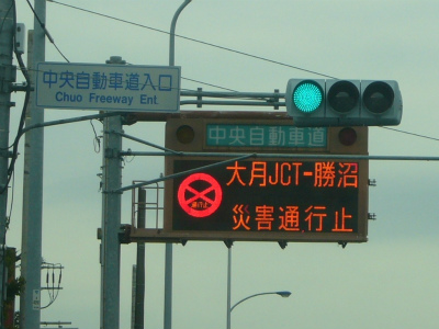 笹子トンネル崩落事故01