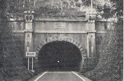土屋隧道02