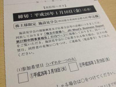 JR西日本 株主向け見学会