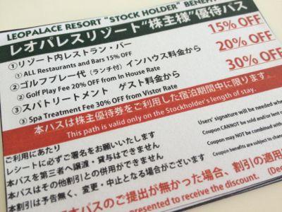 株主優待チケット