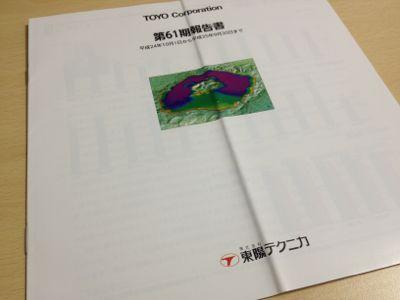 8151 東陽テクニカ 事業報告書