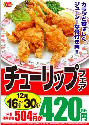 チューリップ 西日本