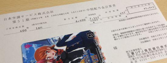 4658 日本空調サービス 配当金