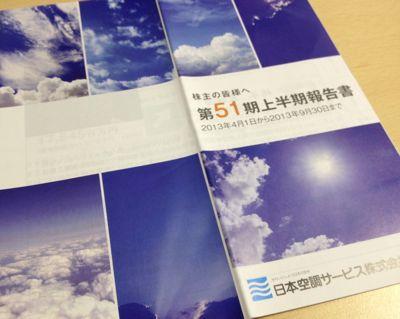 4658 日本空調サービス 事業報告書