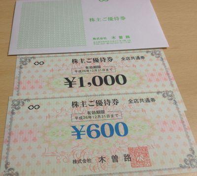 8160 木曽路 株主優待券