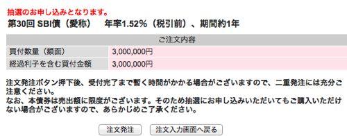 300万円分申込