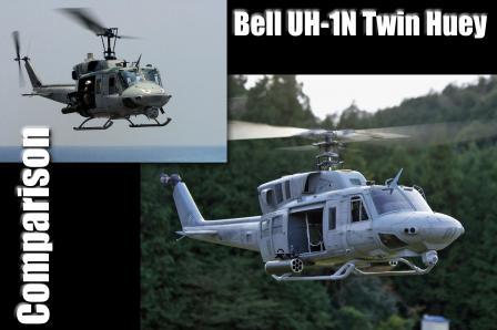UH-1N実機比較3