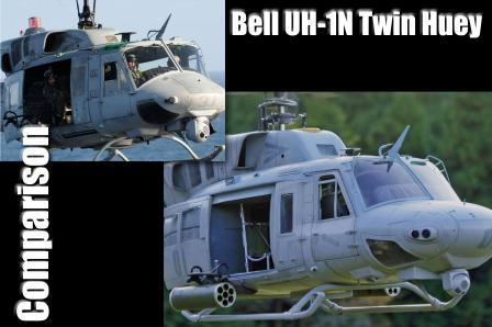 UH-1N実機比較2
