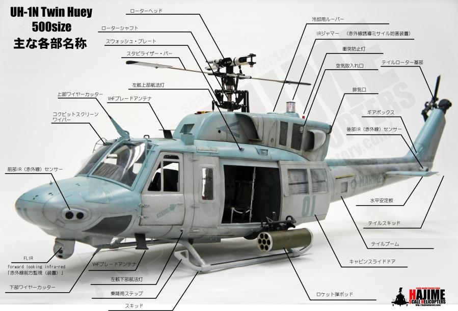 e flite rc helicopter with Scale Rc Huey Helicopter on Scale RC Huey Helicopter further Watch likewise Fast Rc Monster Trucks likewise Dynam T28 Trojan Rc Airplane W Retract Flaps Gray Pnp in addition Blade MSR Gummiringe Kabinen.