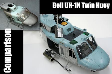 UH-1N比較5